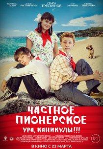 Частное пионерское: Ура, каникулы!!!
