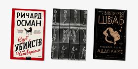 Старики-детективы, бессмертная девушка иновый перевод Кафки: три новых книги