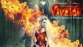 «Вивальди. Любовь и смерть в Венеции»