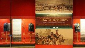 Честь мундира: история российских войск XVIII — начала XX века