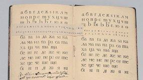 Буквари и буквы в собрании Эрмитажа