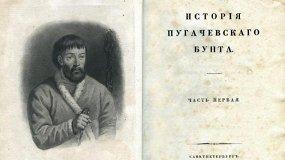 Прижизненное издание А.С.Пушкина «История Пугачевского бунта»