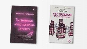 Потому истрашно: чем похожи рассказы Кристен Рупеньян иЕвгении Некрасовой