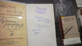 Автографы, дошедшие из прошлых веков