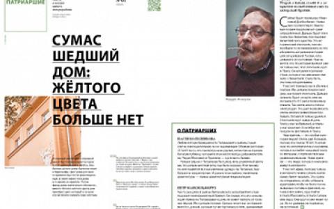 Вышел первый номер газеты «Патриаршие»