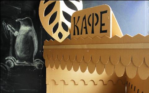 Картонная мастерская Made in Cardboardia