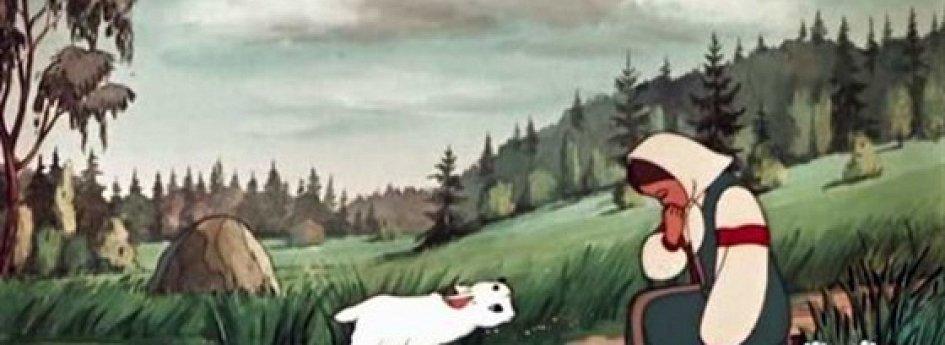Кино: «Сестрица Аленушка и братец Иванушка»