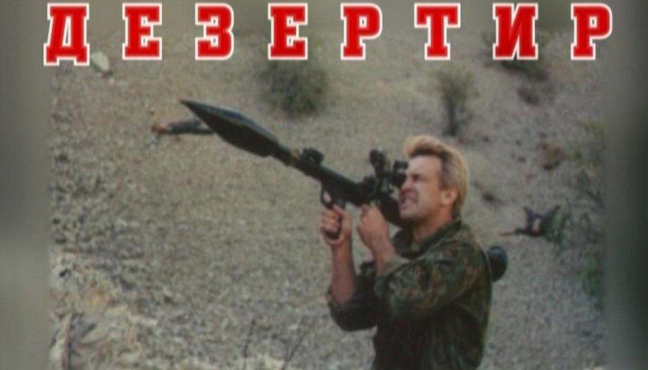Кино: «Дезертир»