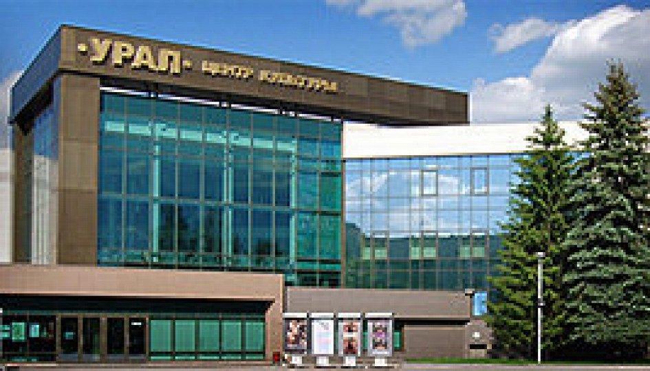 Я люблю тебя, Екатеринбург
