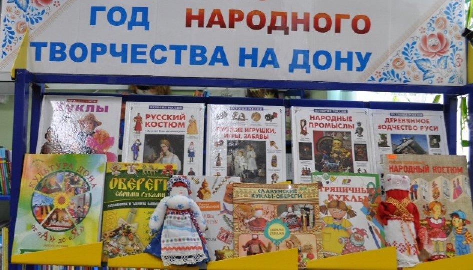Выставки: Год народного творчества на Дону