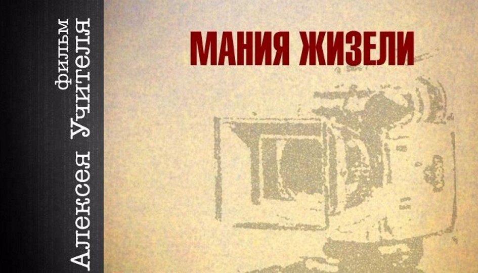 Кино: «Мания Жизели»