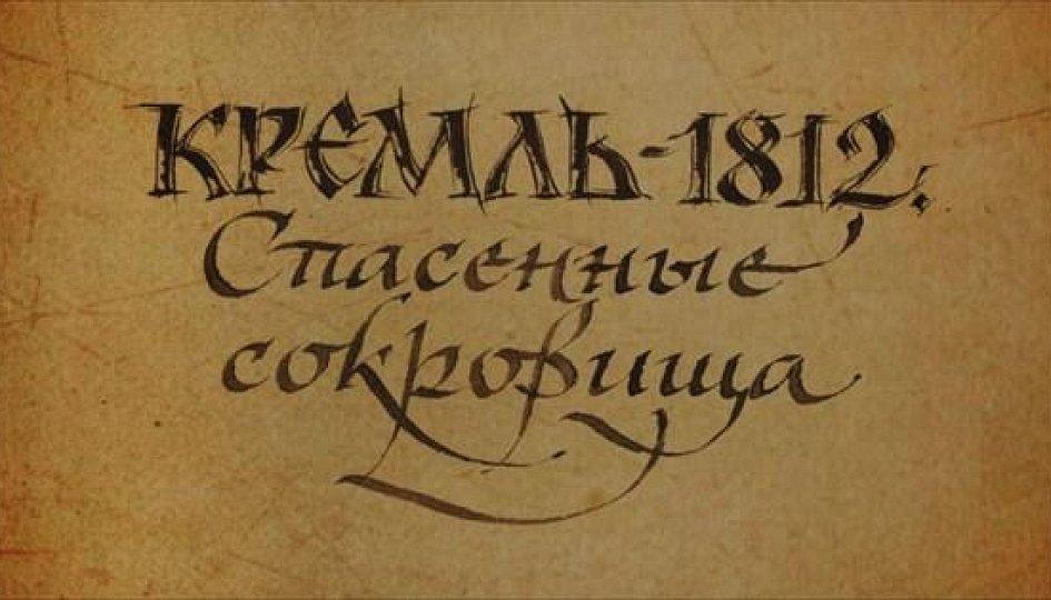 Кино: «Кремль-1812. Спасенные сокровища»
