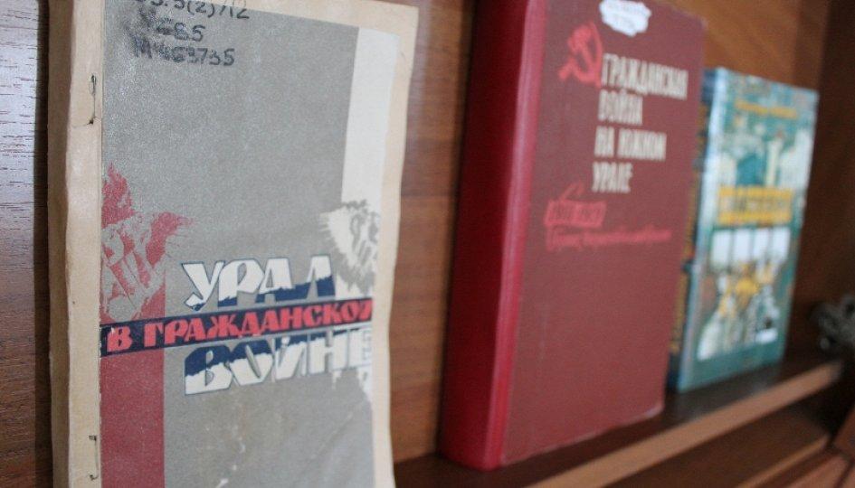 Выставки: Челябинская губерния: 100 лет со дня образования
