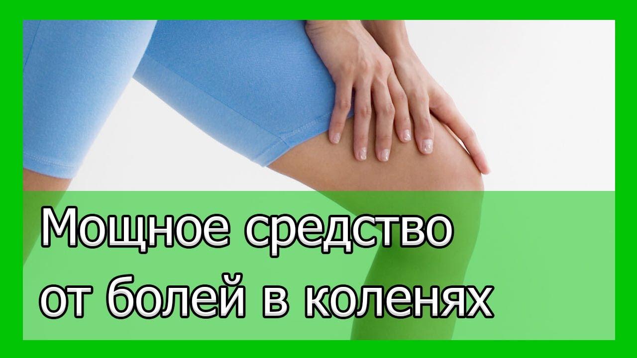 освежающий тонизирующий при боли в коленях полезно ходить на коленях того, стойкость