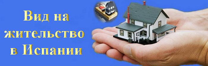 Внж в испании по покупке недвижимости