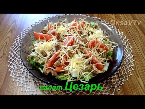 Салаты рецепты с видео быстрого приготовления