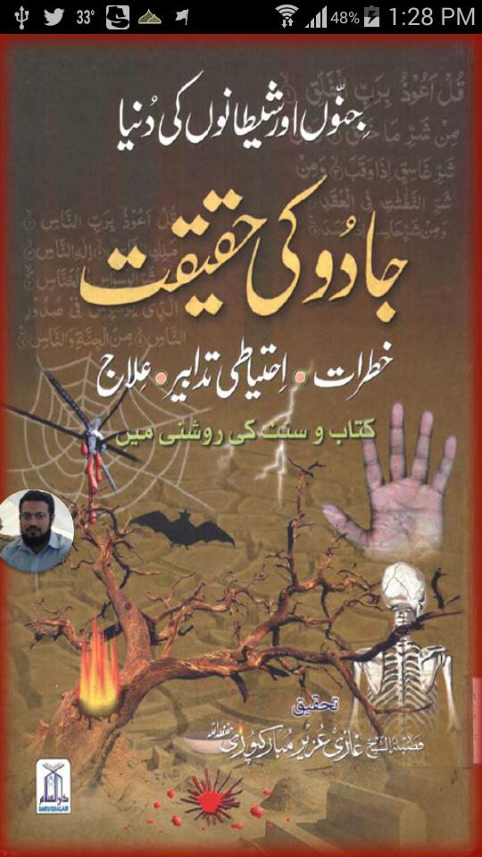 best Urdu poetry Books images on Pinterest - Poetry