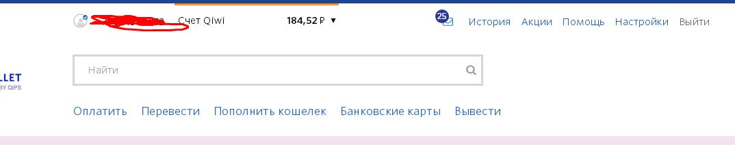 Займ 300 рублей на киви