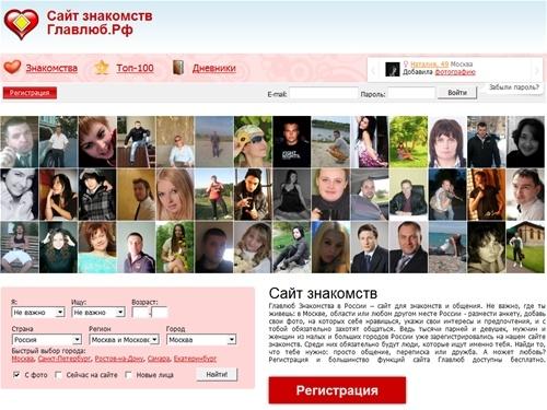 Секс знакомства официальные сайты