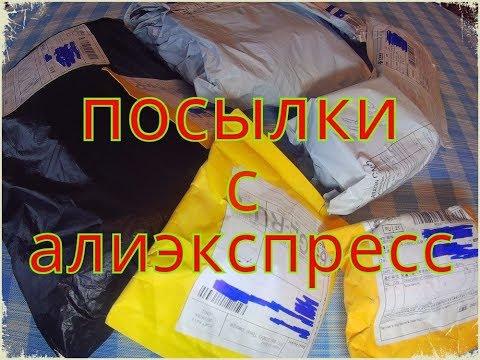 Распаковка посылок с одеждой с алиэкспресс