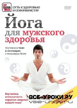 uprazhneniya-dlya-povisheniya-povishayushiy-seksualnuyu-silu-muzhchini