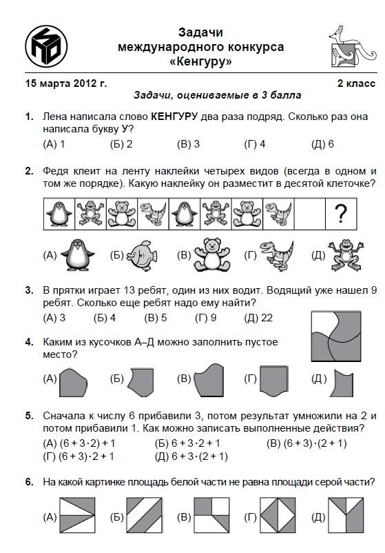 Олимпиадные задания по математике 8 класс без ответов
