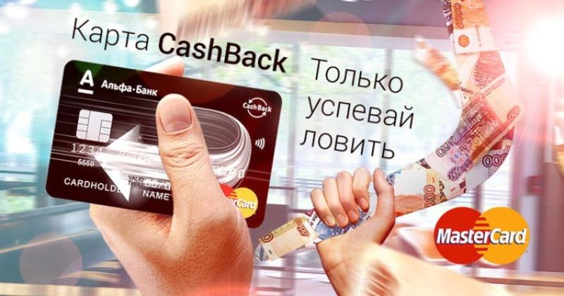 Есть ли кэшбэк на картах сбербанка