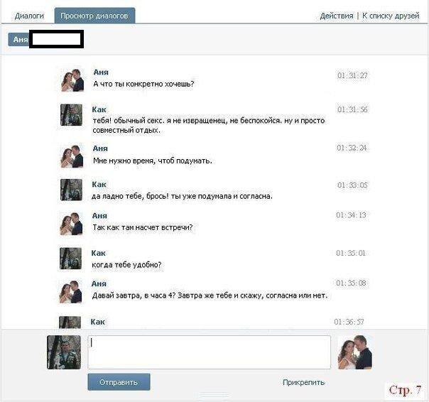 Как общаться женщине на сайте знакомств