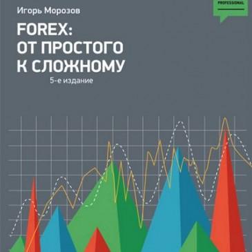 Masterforex-V: компас трейдера - почему россияне