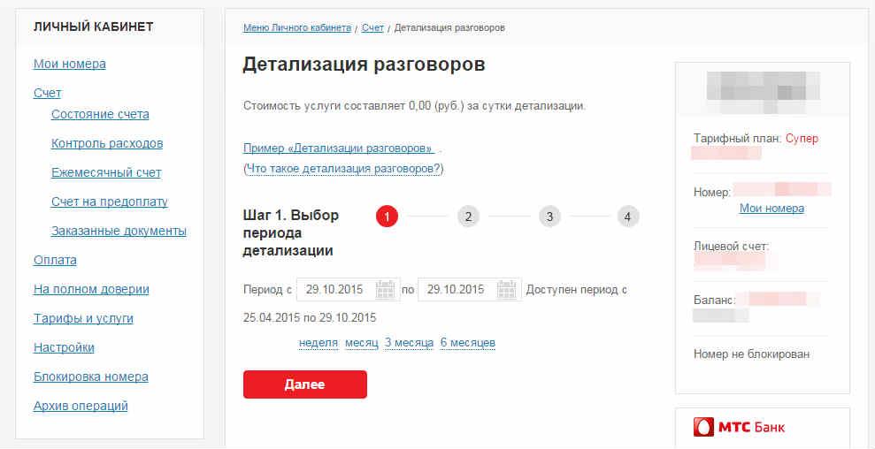 Блокировка номера в виртуальном менеджере мтс