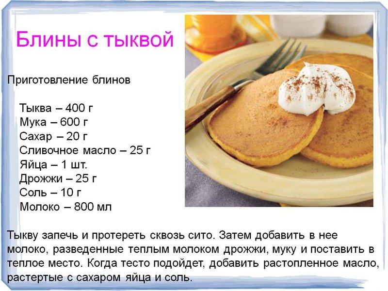 Рецепт блинчиков на молоке быстрый
