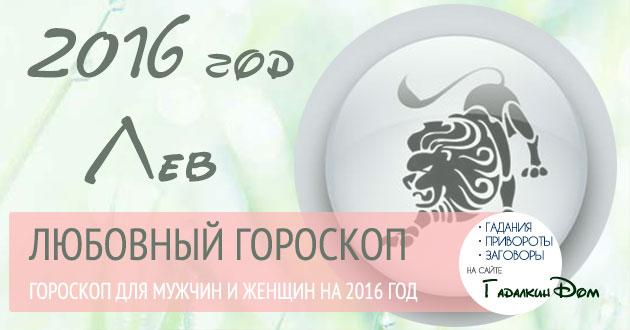 Лев гороскоп   июнь любовный женщины