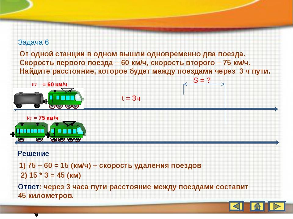 Задачи по математика 6 класс с ответами