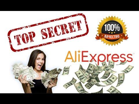Как заработать на алиэкспресс без вложений партнерская