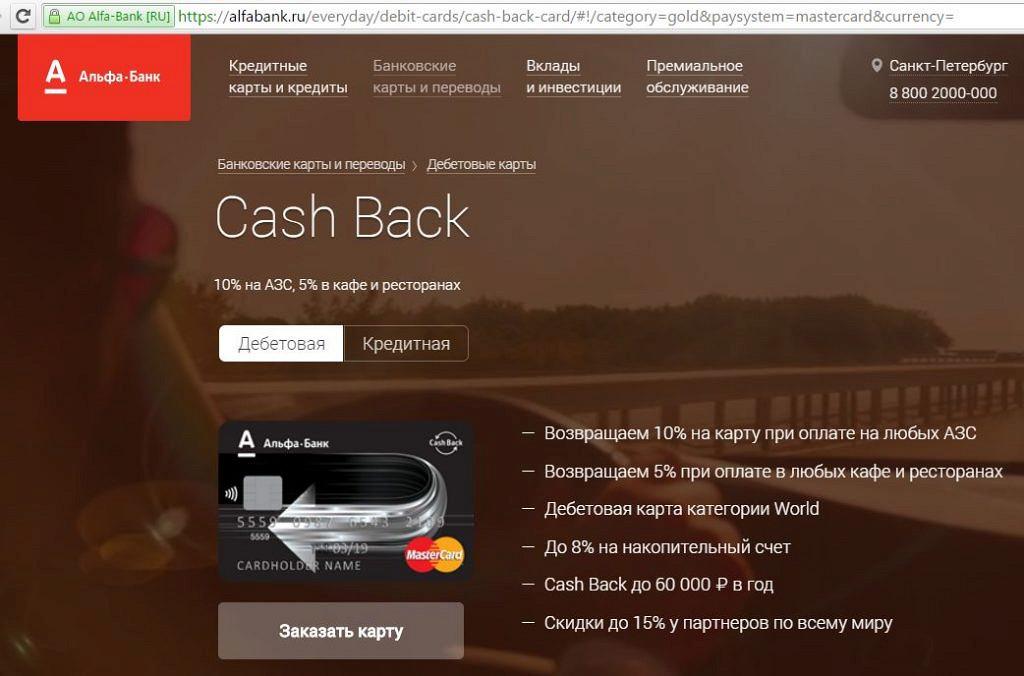 Как приходит кэшбэк альфа банка
