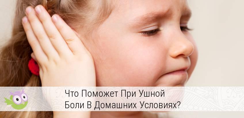 Народные средства от боли в ухе для ребенка Как