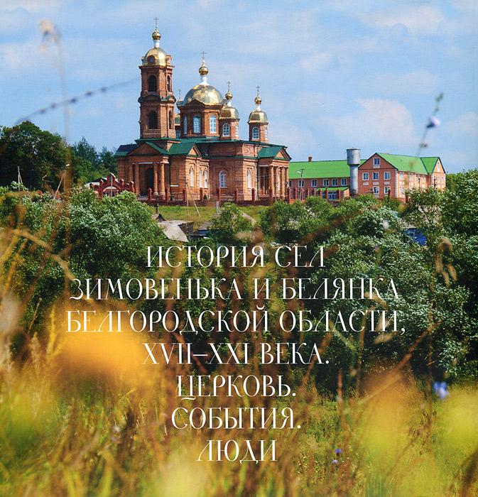 История сел зимовенька и белянка белгородской области