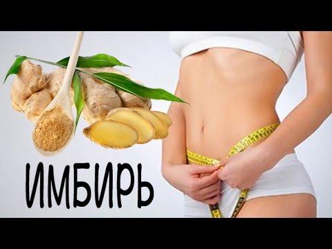 Диеты для быстрого похудения с имбирем