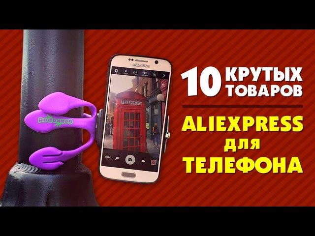 Смартфоны с алиэкспресс отзывы видео