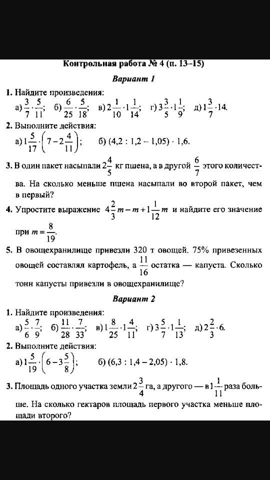 Контрольная работа по математике 6 класс номер 12 вариант 1 с ответами