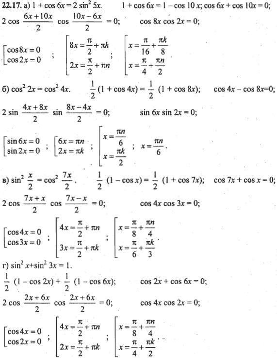 Гдз по математике 7 класс мордкович 2 часть задачник 2007
