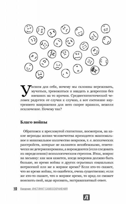 Читать книгу С неврозом по жизни, автор Курпатов