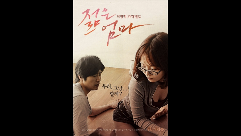 Young Mother (Korean Movie - 2013) - hancinemanet