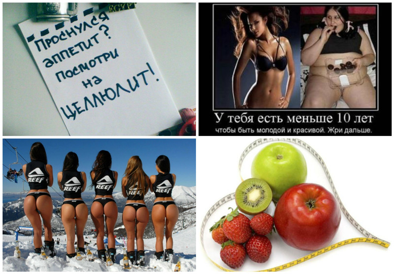способов, как замотивировать себя на похудение