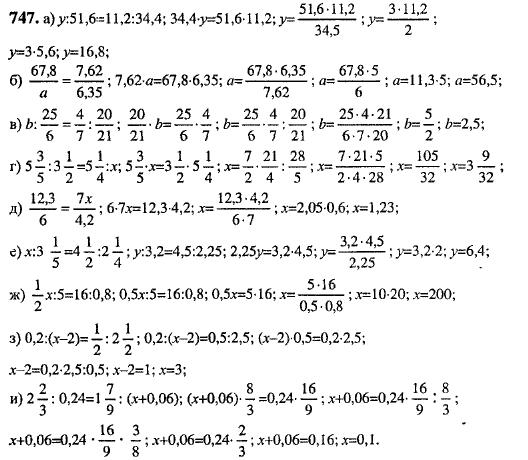 Гдз по математике 6 класс работа 8