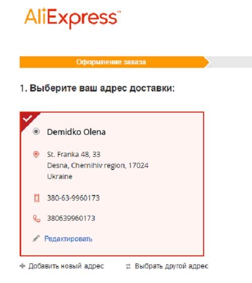 Как заполнить адрес доставки на алиэкспресс с телефона на русском языке