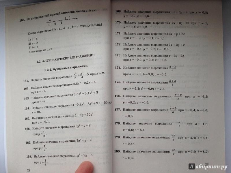 Огэ 3000 задач с ответами по математике ященко 2016 решения 8 класс