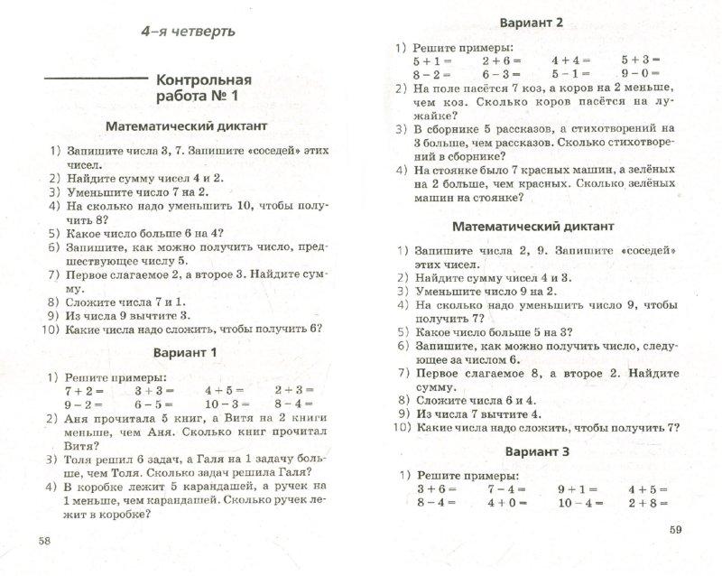 Ответы входная контрольные работы по математике 6 класс