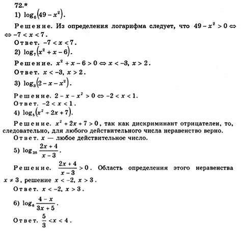 Гдз от 5 8 класса по математике 2013