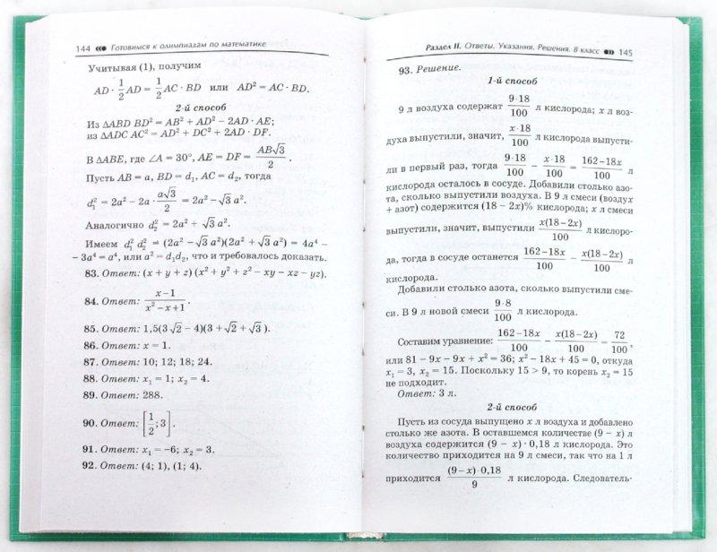 Олимпиада по математике 7 класс тест с ответами